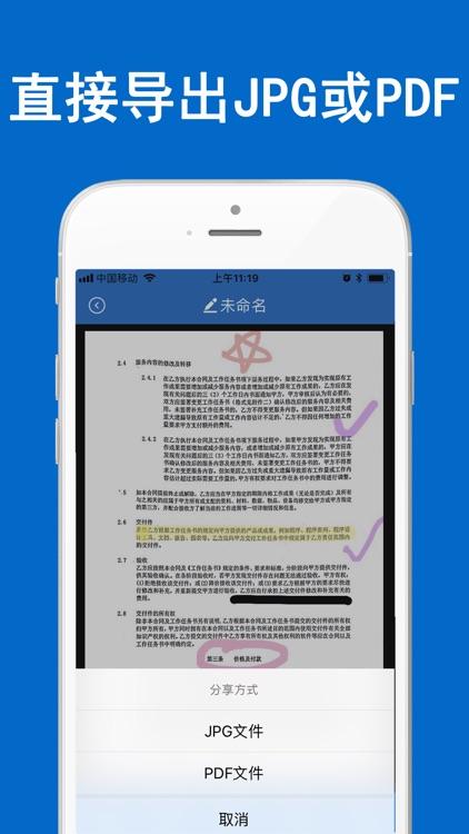 文件扫描仪-图片转pdf打印扫描宝 screenshot-3