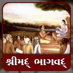Shrimad Bhagavad In Gujarati