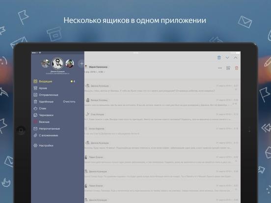 Яндекс.Почта Скриншоты7