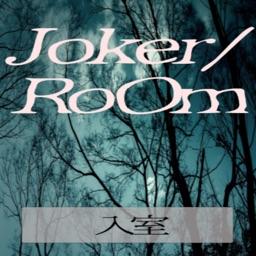 JokerRoom~密室からの脱出~