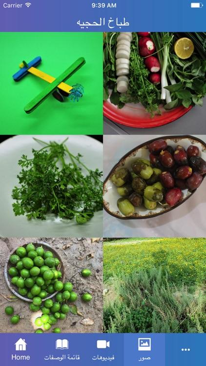 طباخ الحجيه screenshot-3