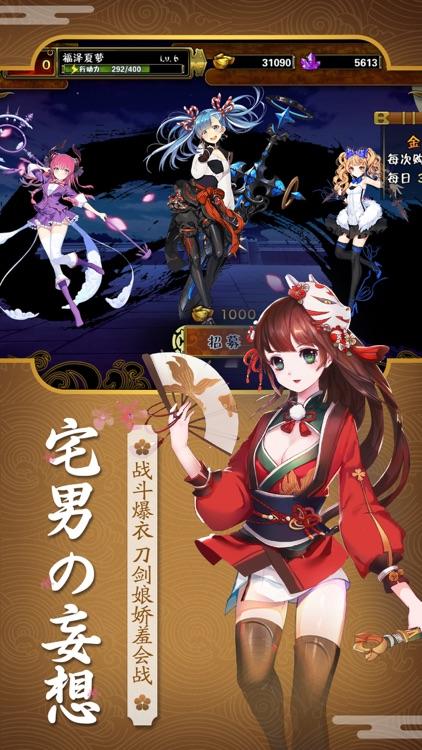 刀剑萌娘:二次元少女策略卡牌手游