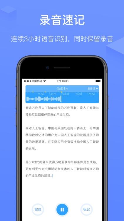 讯飞语记-语音变文字输入的云笔记