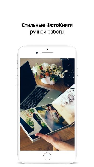 ФотоПочта - фото и фотокнига Скриншоты5