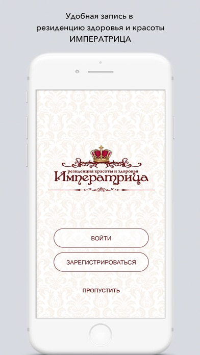 Image of Императрица for iPhone