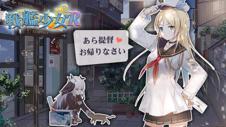 戦艦少女R screenshot-4