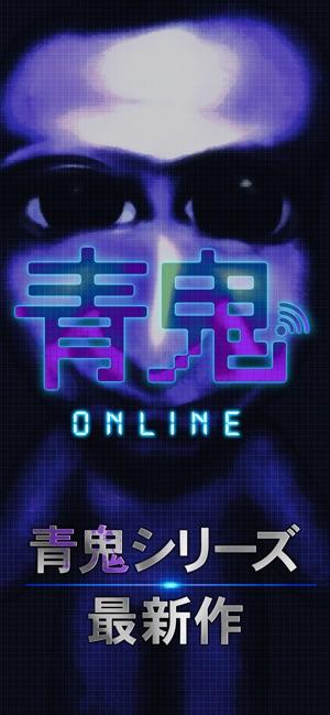 青鬼オンラインをapp Storeで