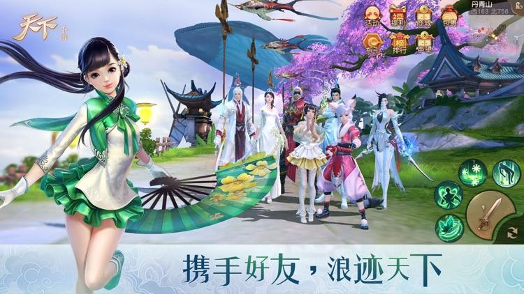 天下-来江南与好友欢乐求生 screenshot-3
