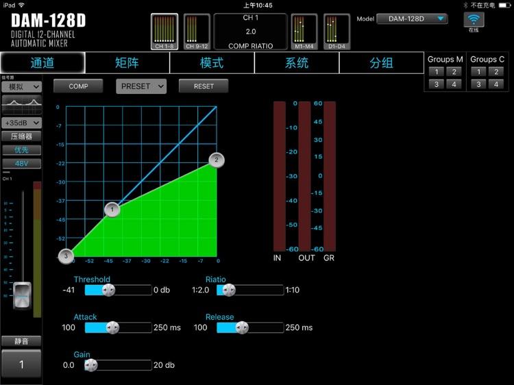 DAM128D Digital Mixer screenshot-5