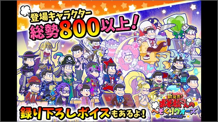 新発売 おそ松さんのへそくりウォーズ 〜ニートの攻防〜 screenshot-3