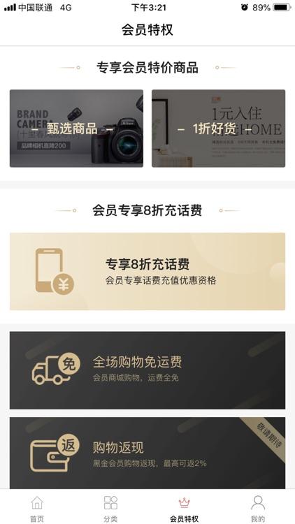 红金鱼-会员制购物平台 screenshot-3
