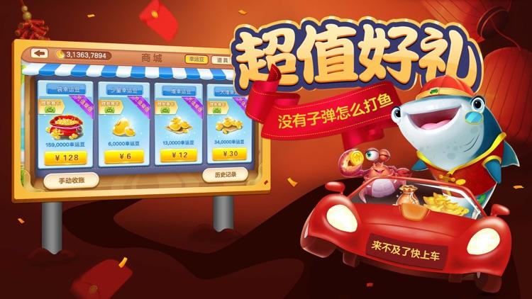 新欢乐捕鱼-捕鱼大亨最爱的达人街机捕鱼游戏 screenshot-4