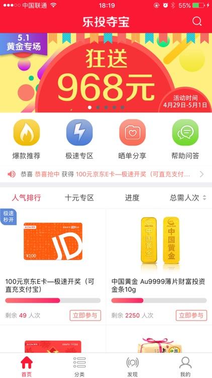 乐投夺宝 screenshot-0