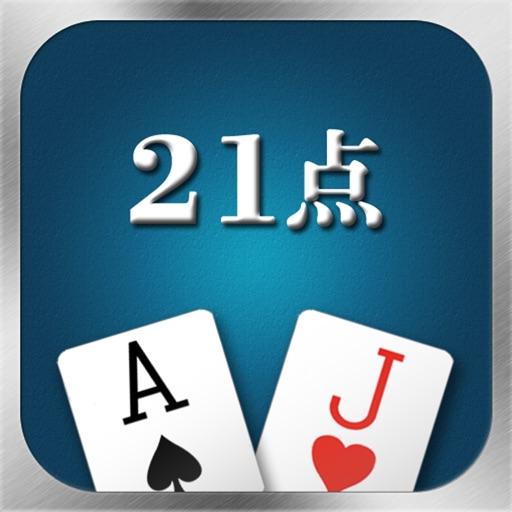 21点 - Blackjack