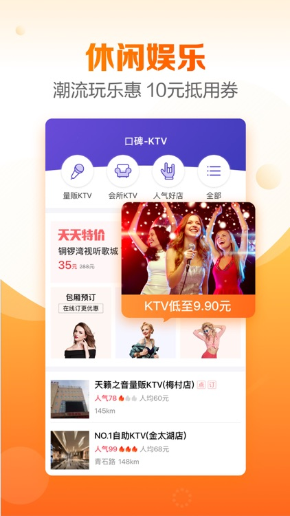口碑-美食团购,外卖点餐订餐平台 screenshot-4