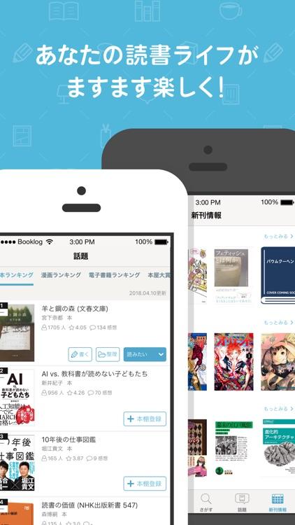 読書管理ブクログ - 本棚/バーコード/読書記録 screenshot-4