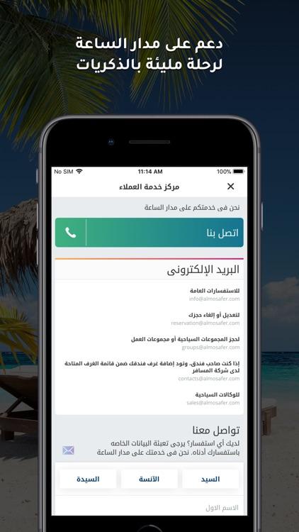 المسافر لحجز الفنادق و الطيران screenshot-4