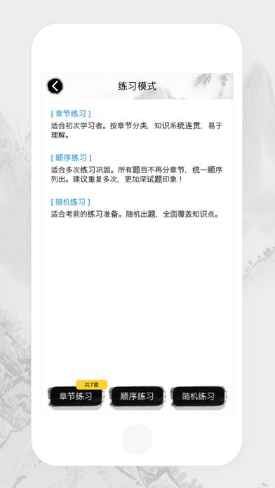 考试通——药士药师 screenshot 5