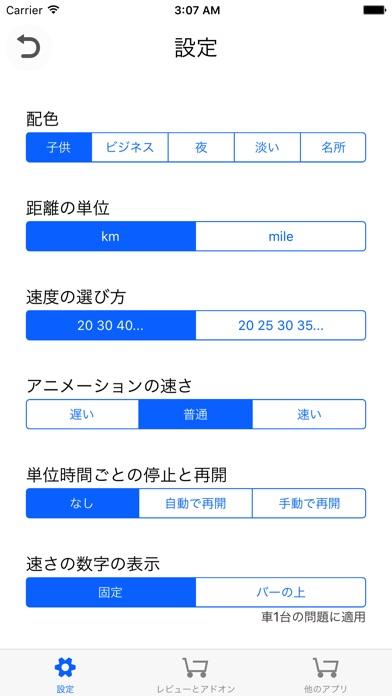 速さの計算スクリーンショット3