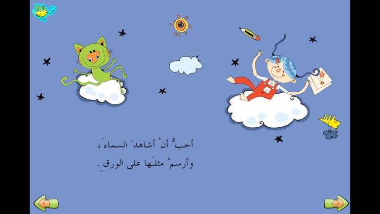 نادية screenshot-3