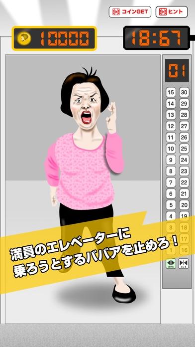 ミス・エレベーターババア!|ババアからの脱出ゲーム紹介画像1