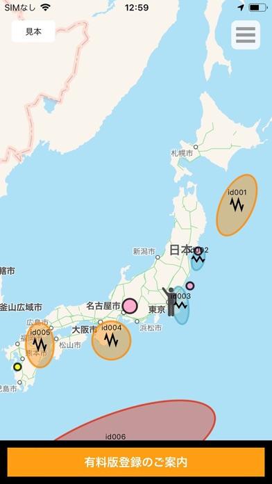 地震予測プラス ScreenShot1