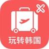 玩转韩国-你的韩国旅游购物攻略指南