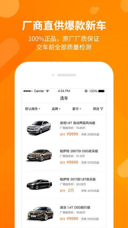 开新车 screenshot-1