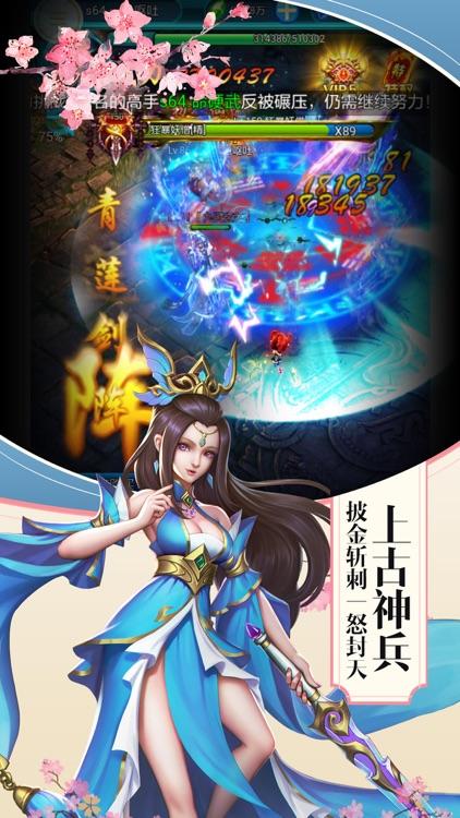 神魔天下-热门仙侠手游 screenshot-4