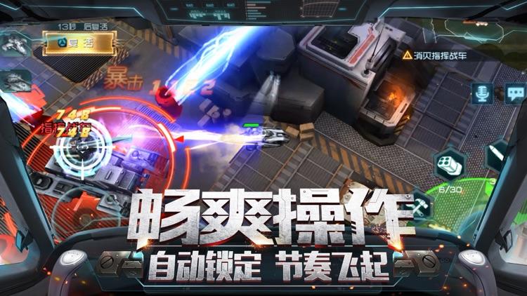 重装突击-网易多样竞技载具射击手游 screenshot-3
