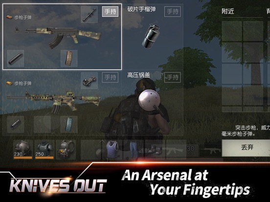 Knives Out screenshot 10