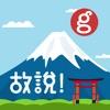 故說!goo - iPadアプリ