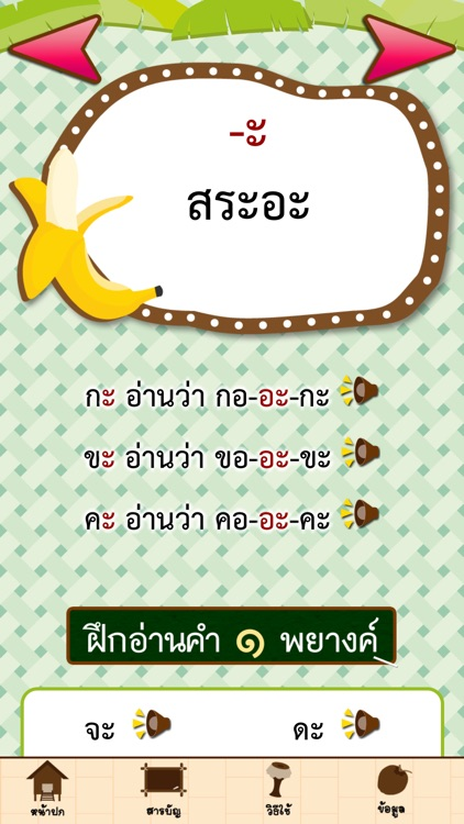 Thai Reading Practice Vol. 1 screenshot-5