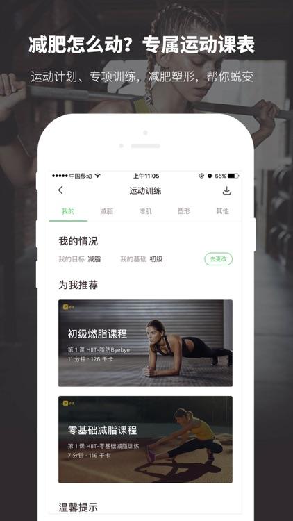 薄荷健康-减肥运动健身助手 screenshot-3