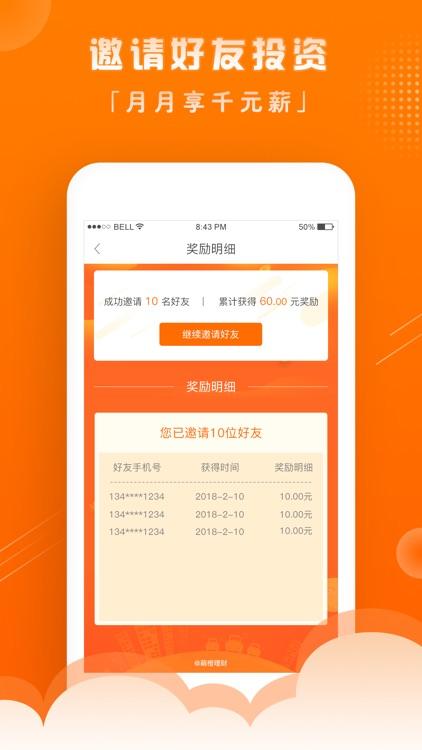 萌橙理财-15%高收益理财平台手机银行管家 screenshot-3