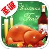 圣诞节晚餐 - 开心烹饪模拟小游戏