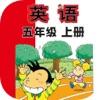 刘老师外研版小学英语五年级上册辅助学习软件