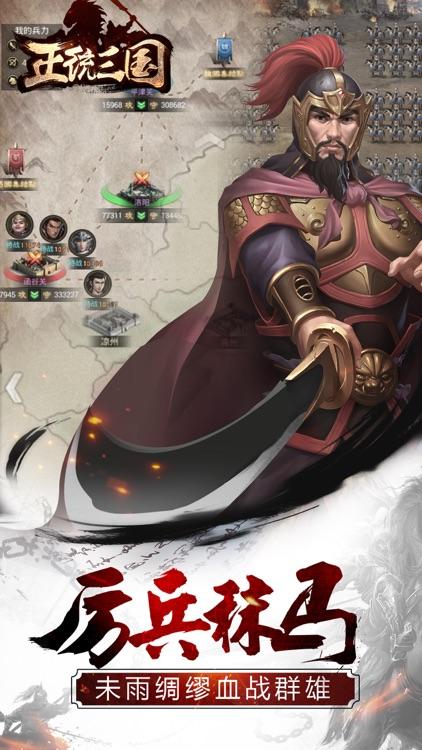 正统三国-经典三国题材国战策略手游 screenshot-9