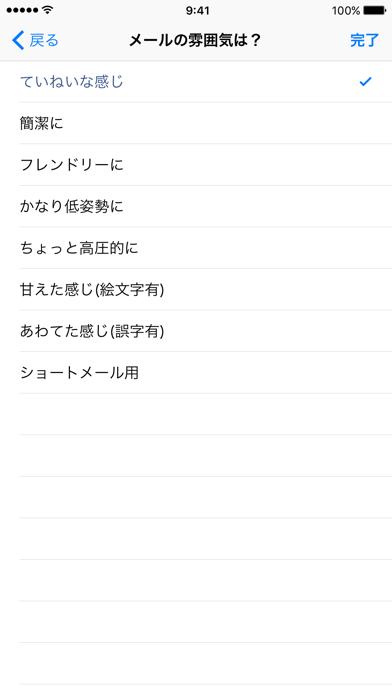 休みの言い訳(会社用) ScreenShot1