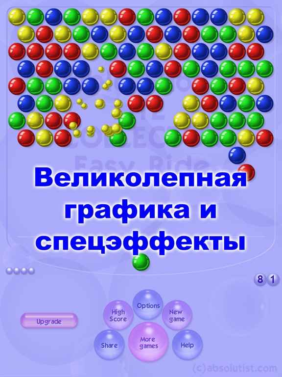Скачать Bubble Shooter Classic HD