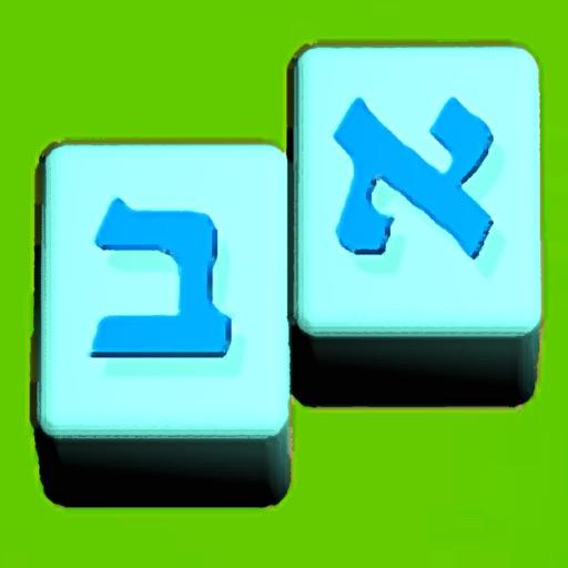 Read and Speak Hebrew MW