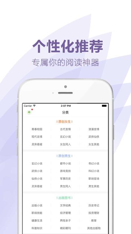 老子小说大全-看书必备 追书大神器! screenshot-4