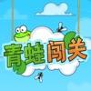 最囧游戏之青蛙闯关 - 超好玩的虐心小游戏