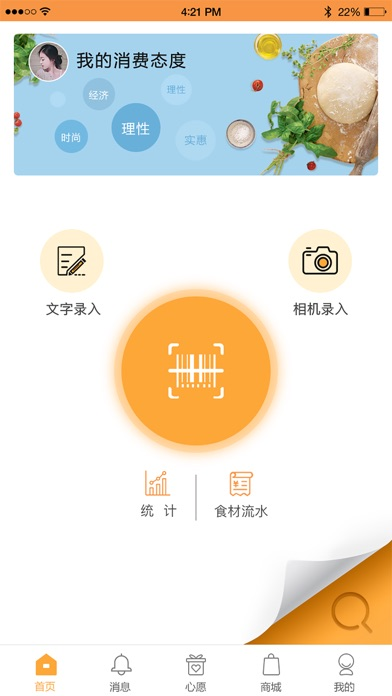 Screenshot for 晒厨房 in United States App Store
