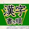 漢字書き順判定 間違いやすい漢字の書き順