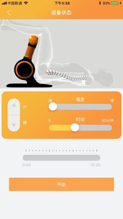 椎- Screenshot