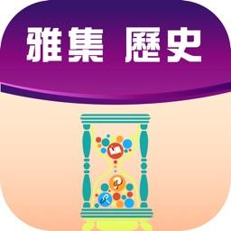 雅集電子書架 (新編世界史)