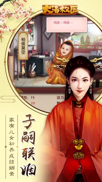 大清权臣-模拟当官游戏 screenshot-4