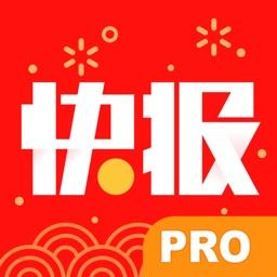 天天快报(专业版) - 腾讯兴趣阅读平台