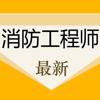 消防工程师考试题库2018最新